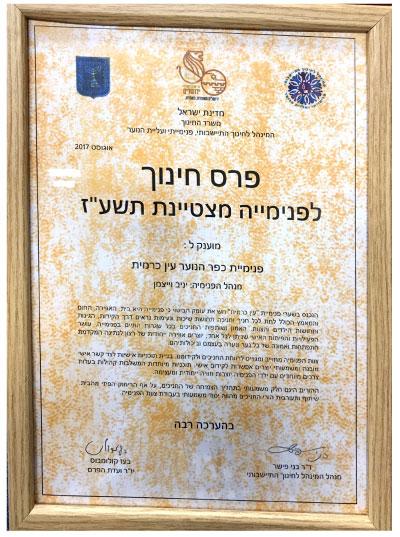 תעודת-פרס-חינוך